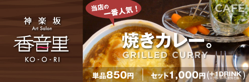 grilled curry
